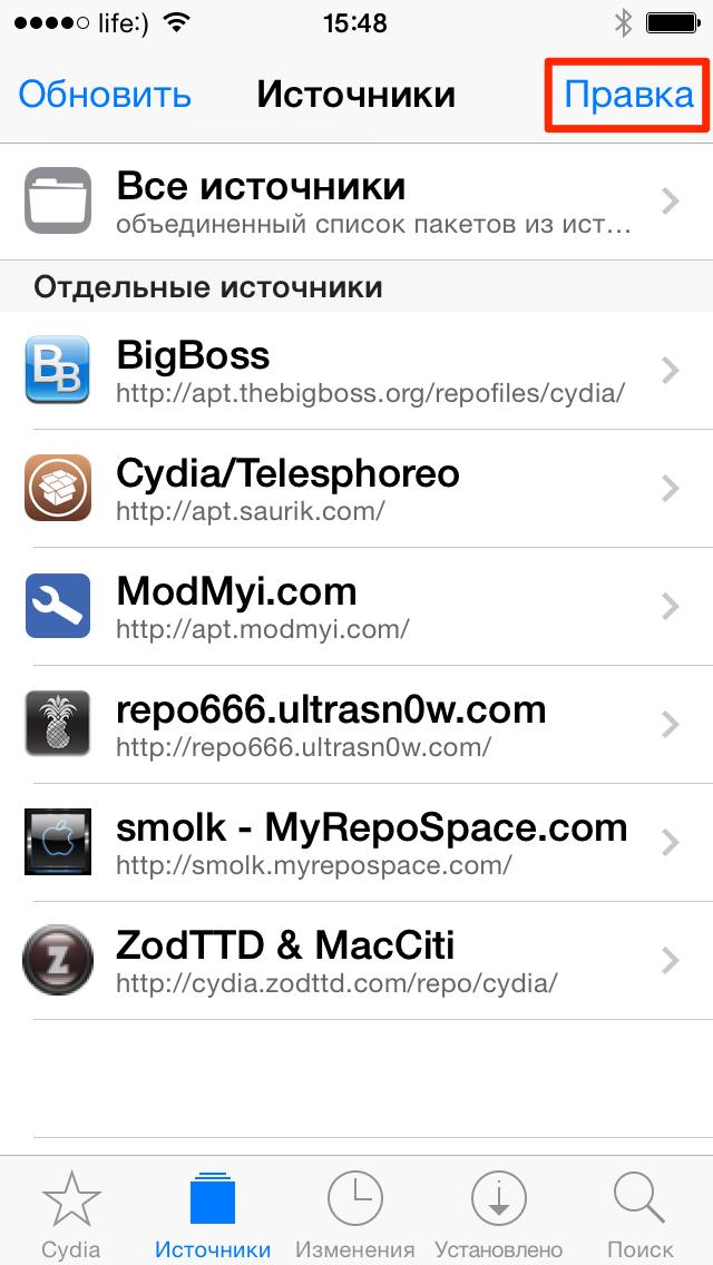 Cydia - Добавить Источник