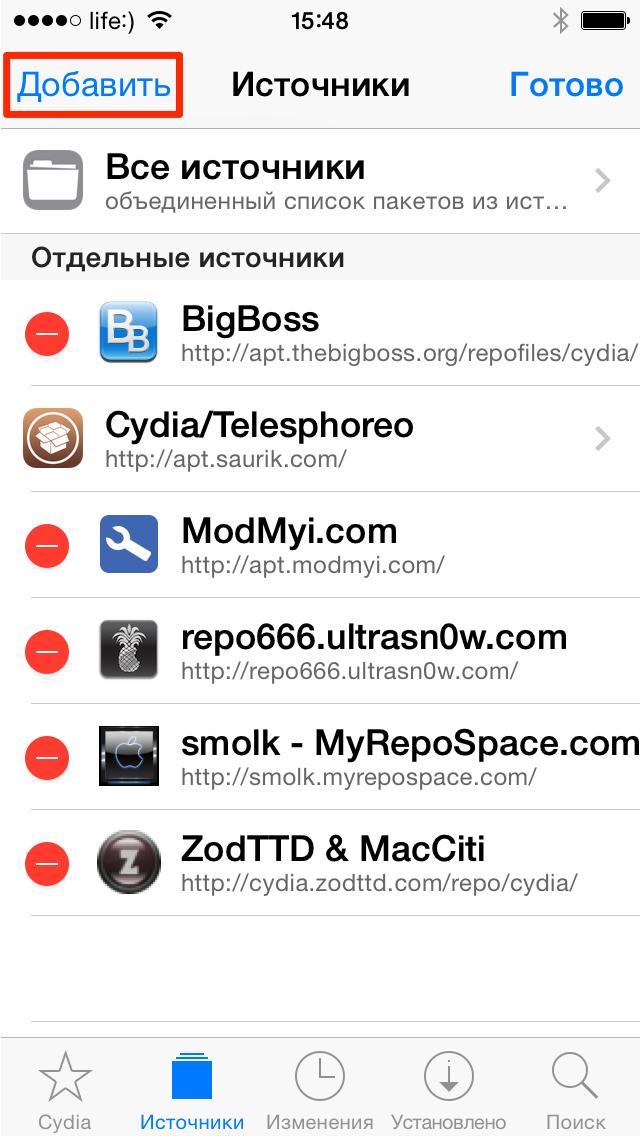 Cydia - Добавление репозитория