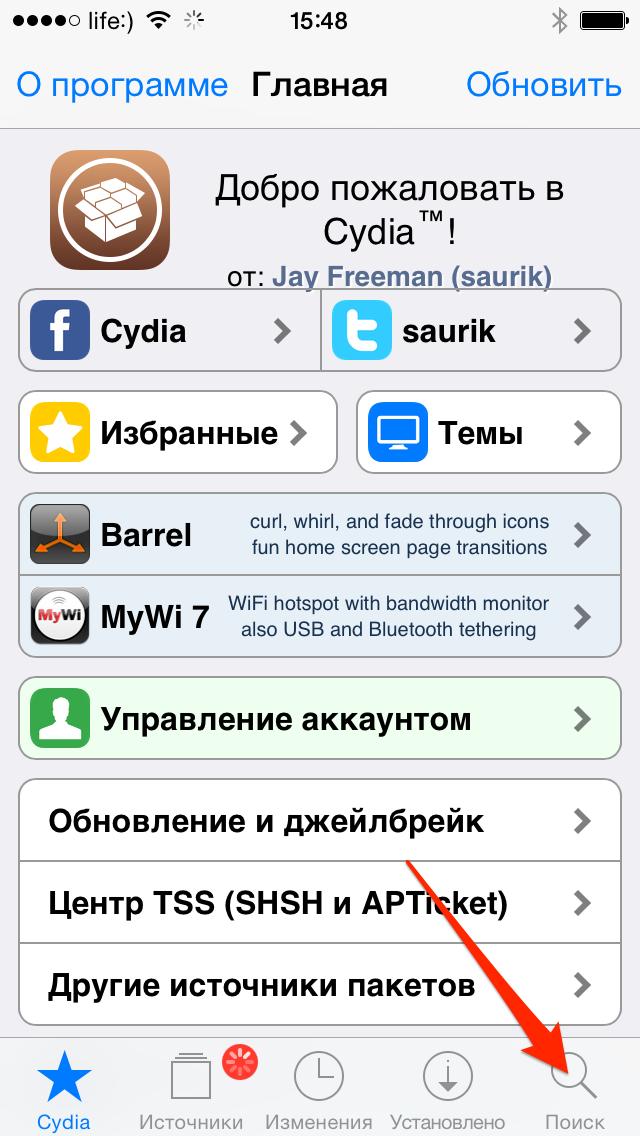 Cydia - Поиск приложения для установки