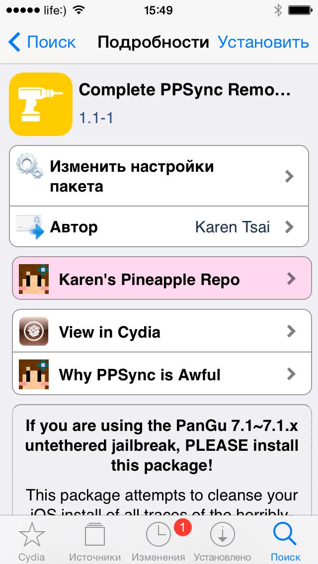 PPSync Remover