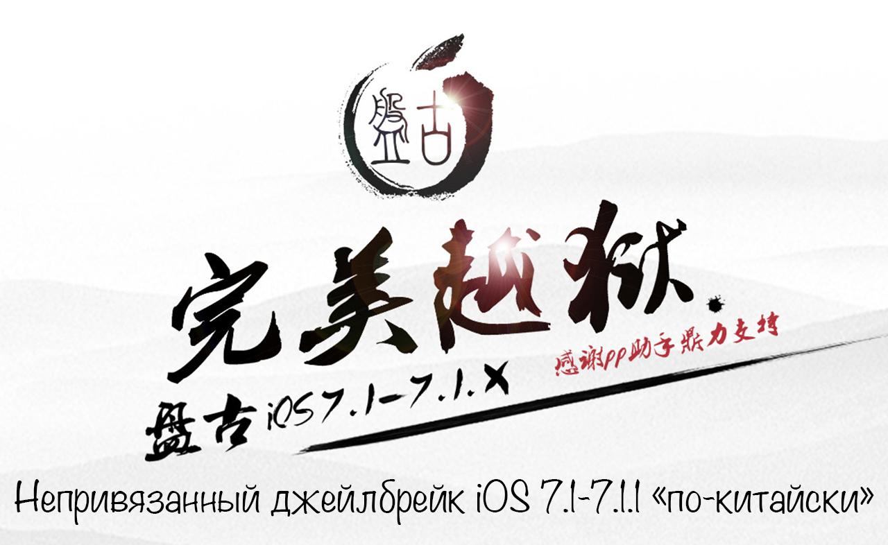 Pangu-Poster