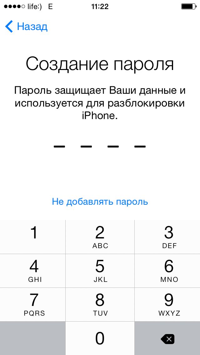 Создание пароля блокировки при первоначальной настройке iPhone