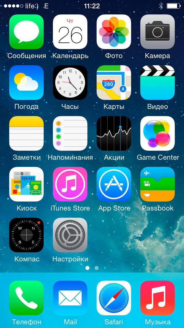 Рабочий стол iOS 7.1.1