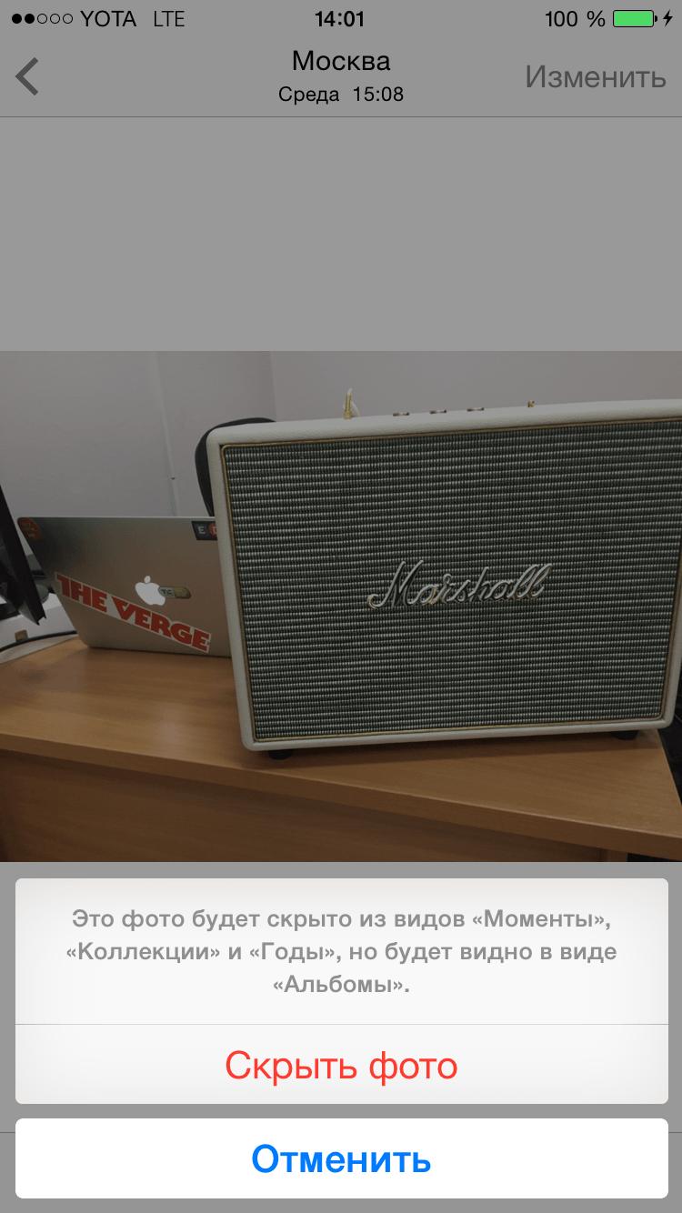Запрос на скрывание фото в iOS 8