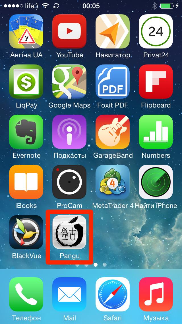 Тапните на иконке Pangu на iPhone