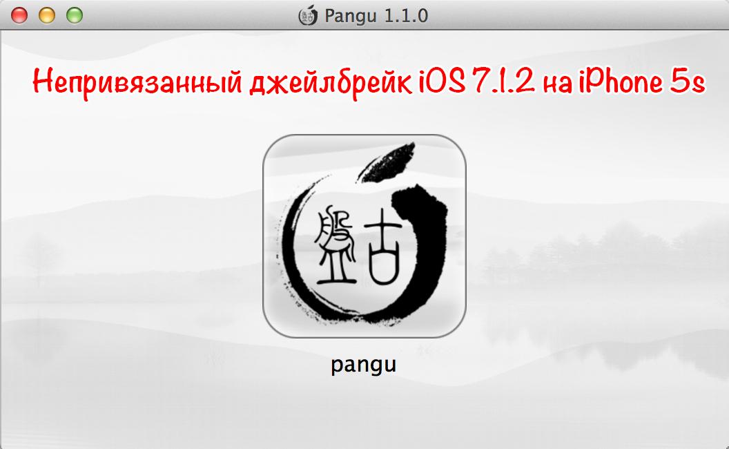 Постер к инструкции по непривязанному джейлбрейку iOS 7.1.2 на iPhone 5s