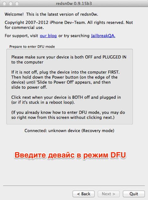 Введите устройство в DFU-режим