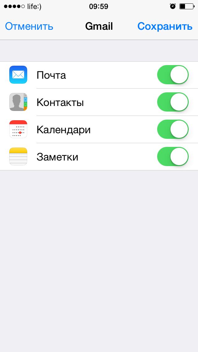 Настройка синхронизации почты, контактов, заметок и календаря с Gmail