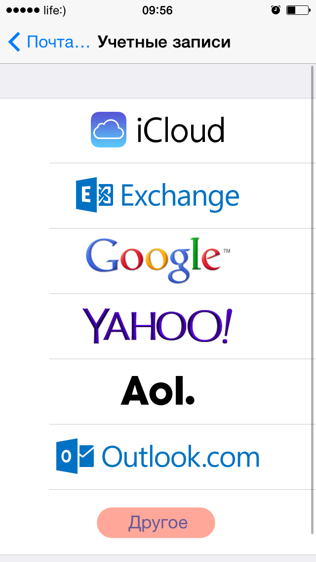 iPhone настройка Яндекс-Почты