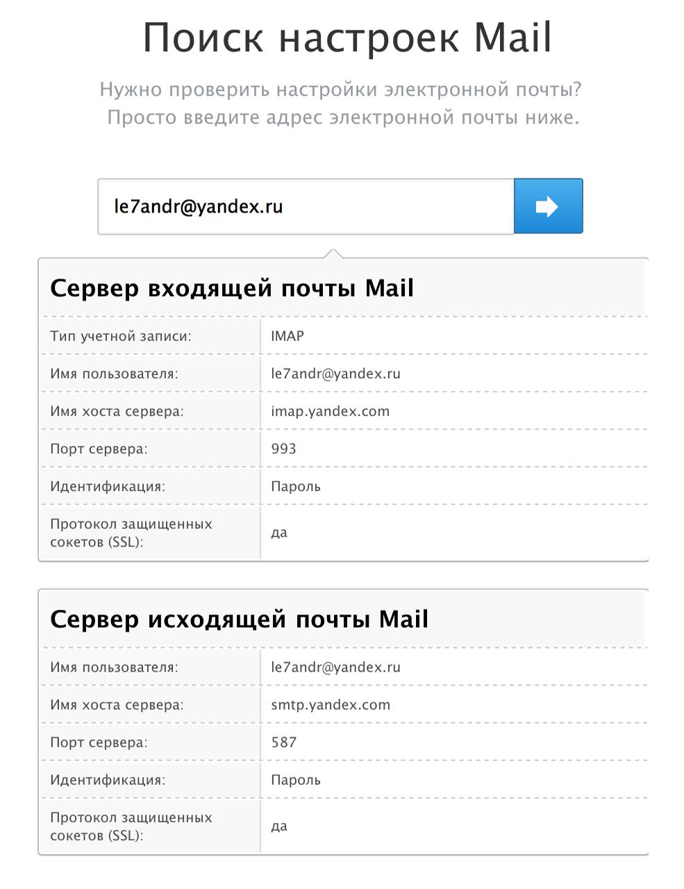 Настройки почты для Яндекс-Почты