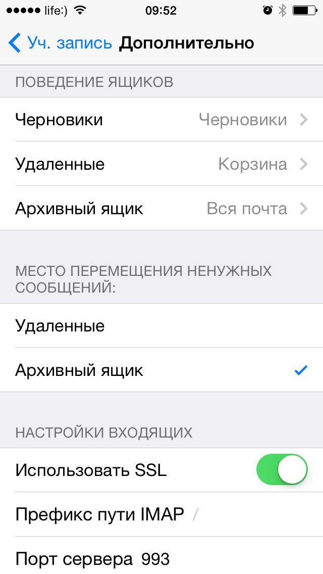 Дополнительные настройки учетной записи электронной почты в iPhone