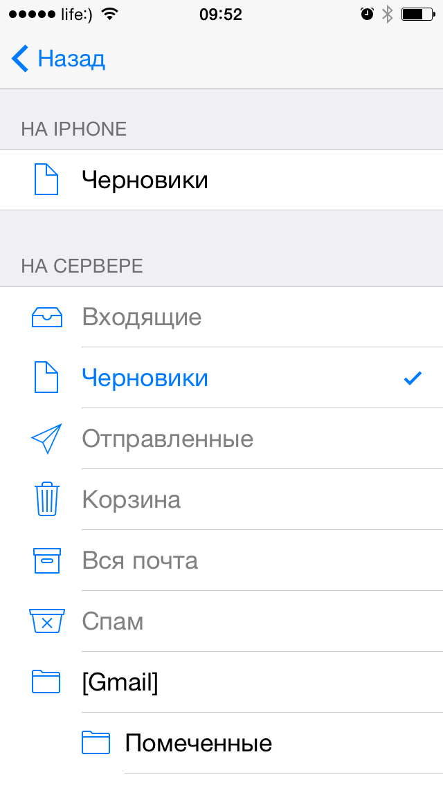 Настройки поведения ящиков на iPhone