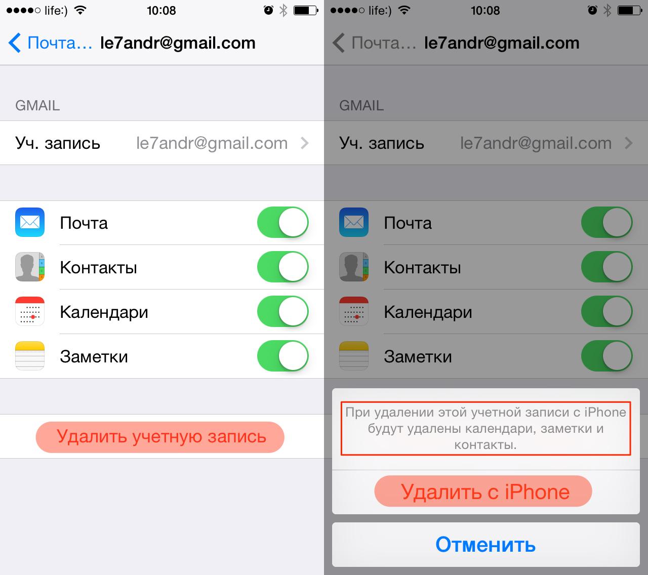 Удаление учетной записи электронной почты на iPhone