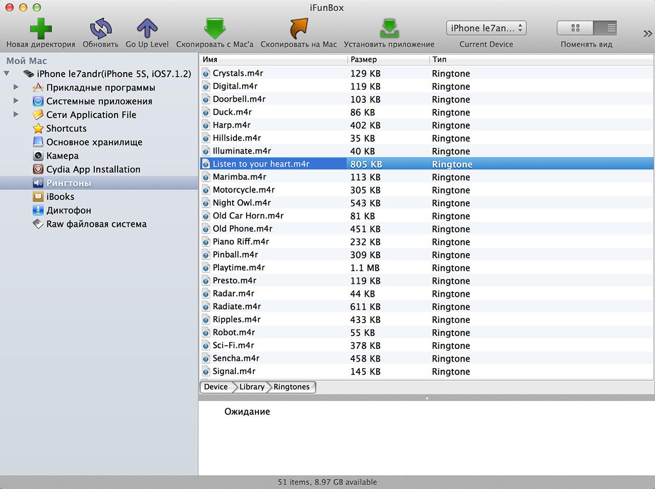 3 способа как удалить рингтон из iPhone через iTunes