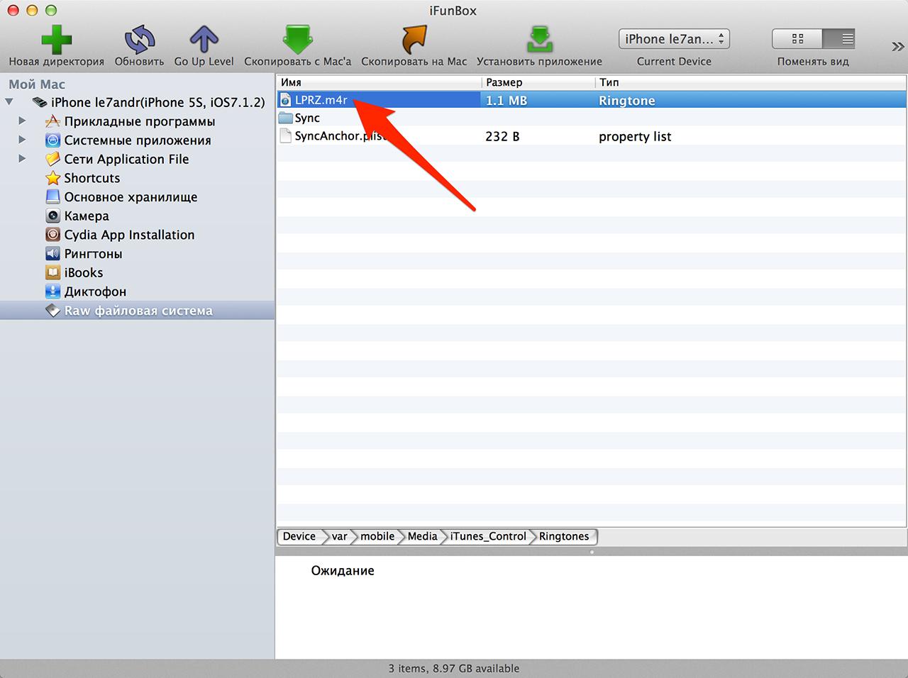 Найдите файл рингтона подлежащий удалению