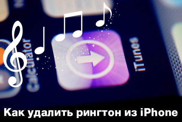 Как удалить рингтон из iPhone