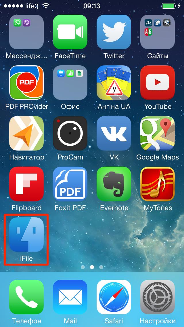 iFile запуск на iPhone