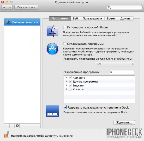 Как настроить родительский контроль на Mac в OS X