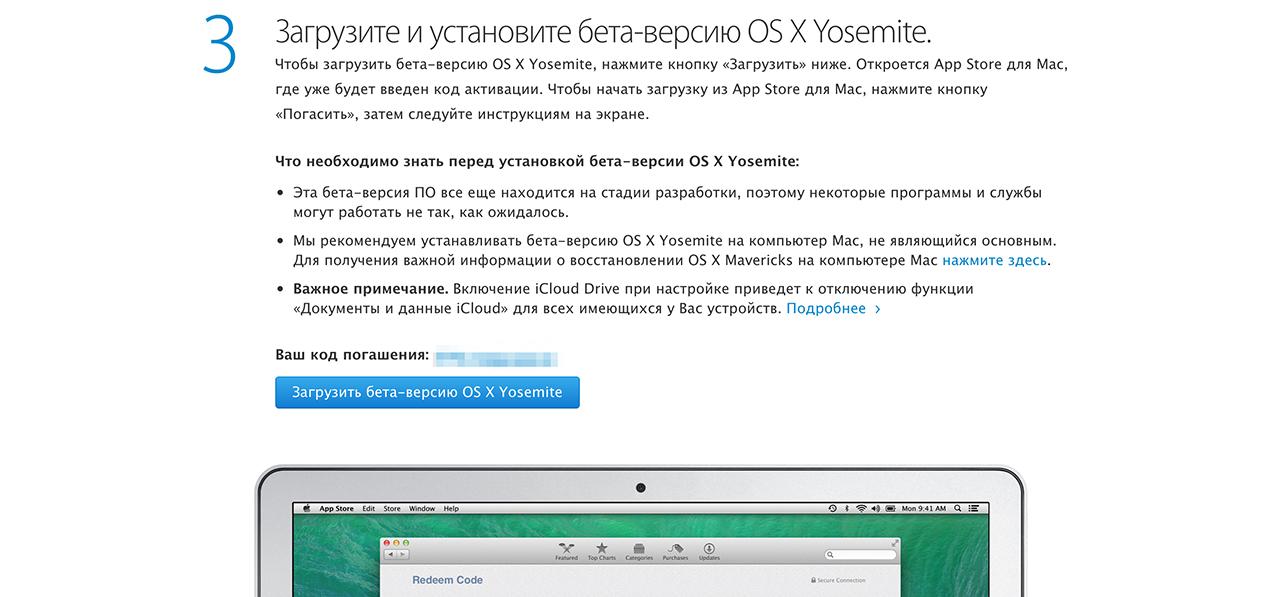 Скачать OS X 10.10 Yosemite