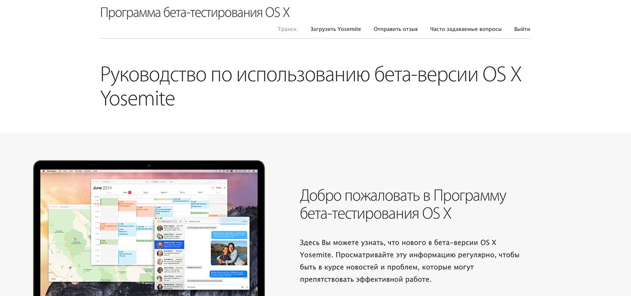 Установка OS X Yosemite Beta 1