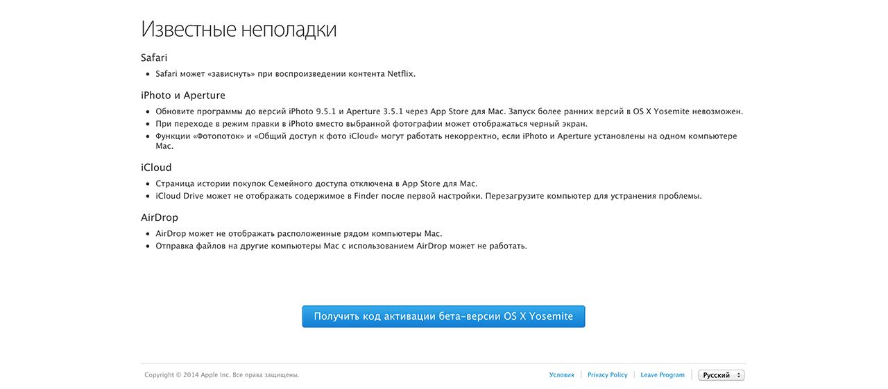 Ссылка на скачивание OS X Yosemite