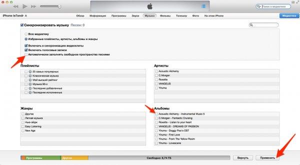 Настройка синхронизации отдельных аудиофайлов с iTunes
