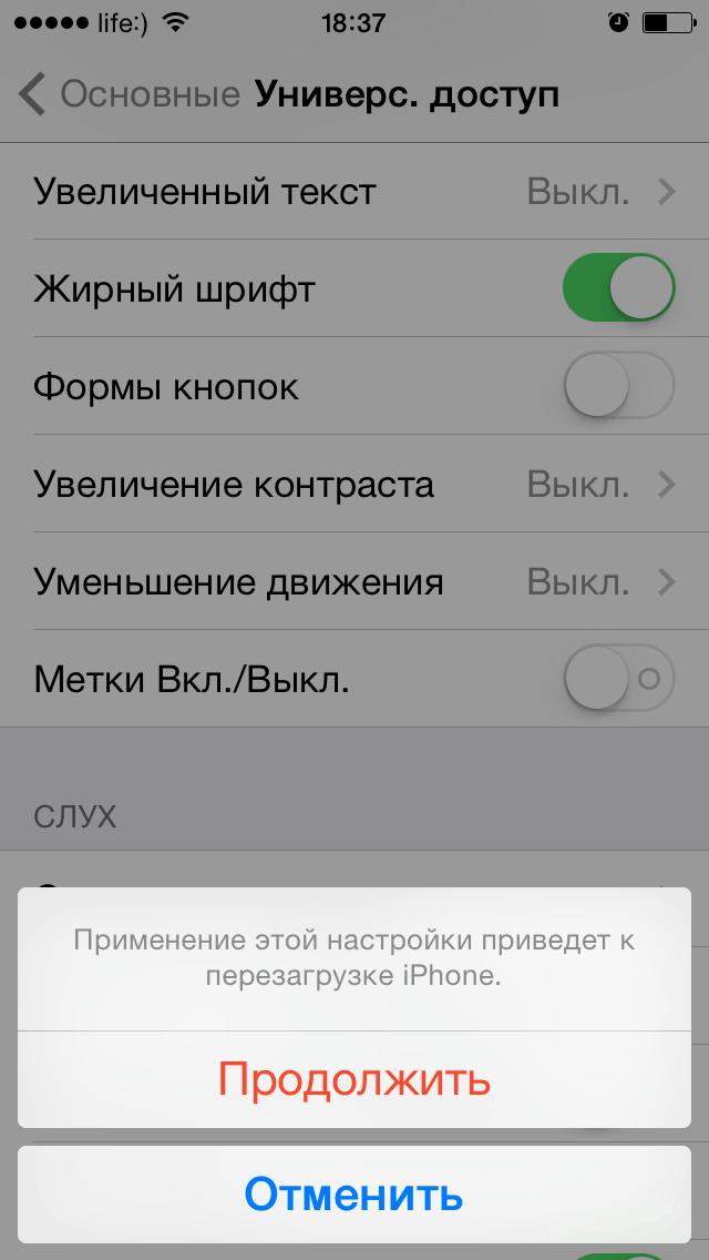 Включить поддержку жирного шрифта в iOS