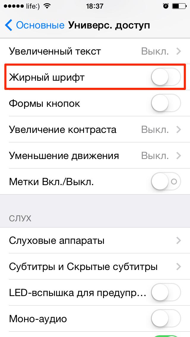 Как перезагрузить iPhone со сломанной кнопкой Power