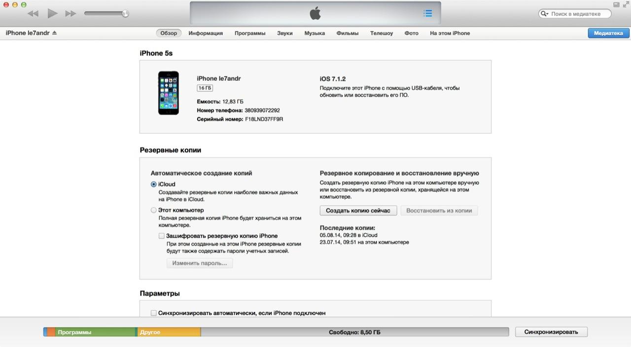 Айфон подключенный к ПК по Wi-Fi в iTunes