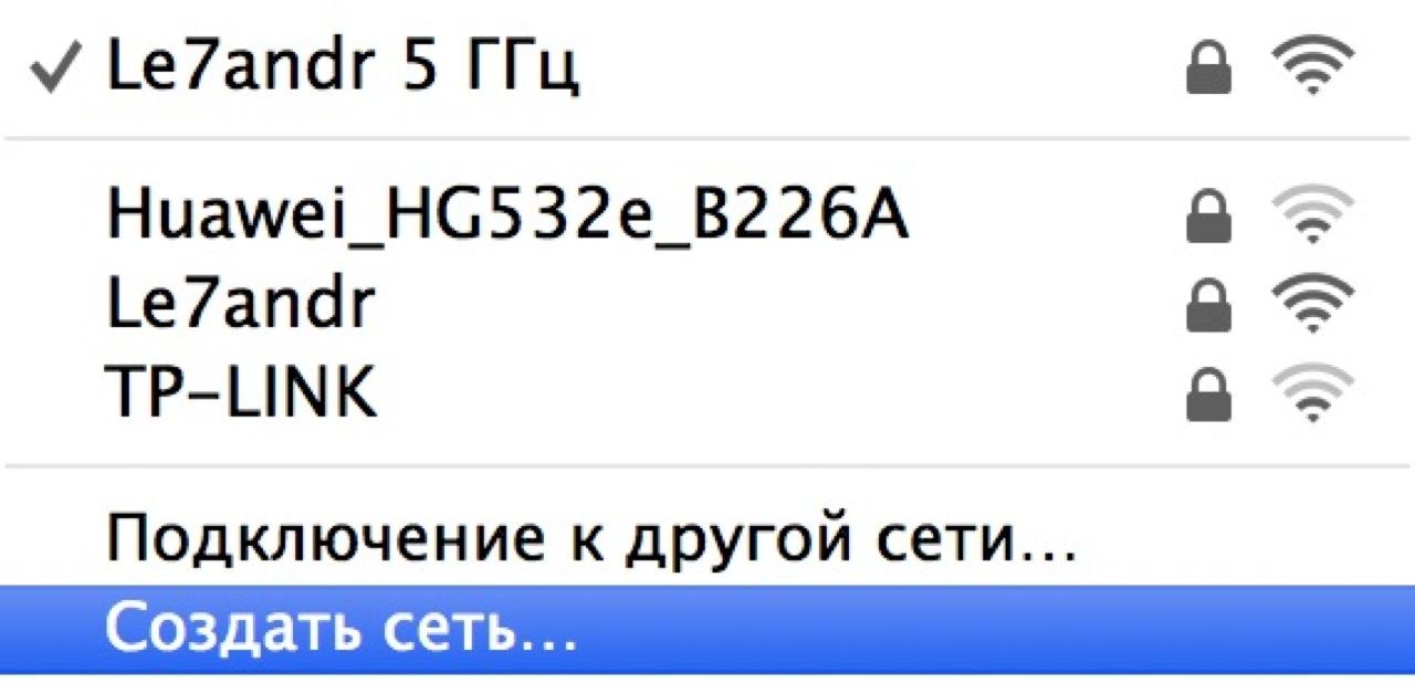 Создать беспроводную сеть в OS X