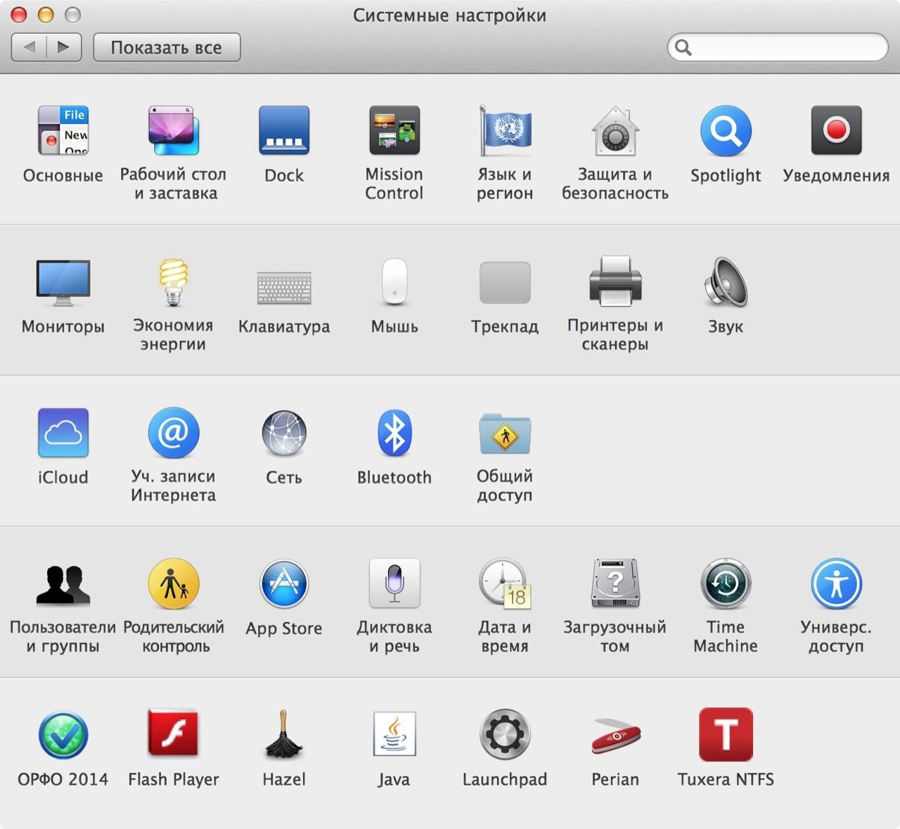 Системные настройки в OS X