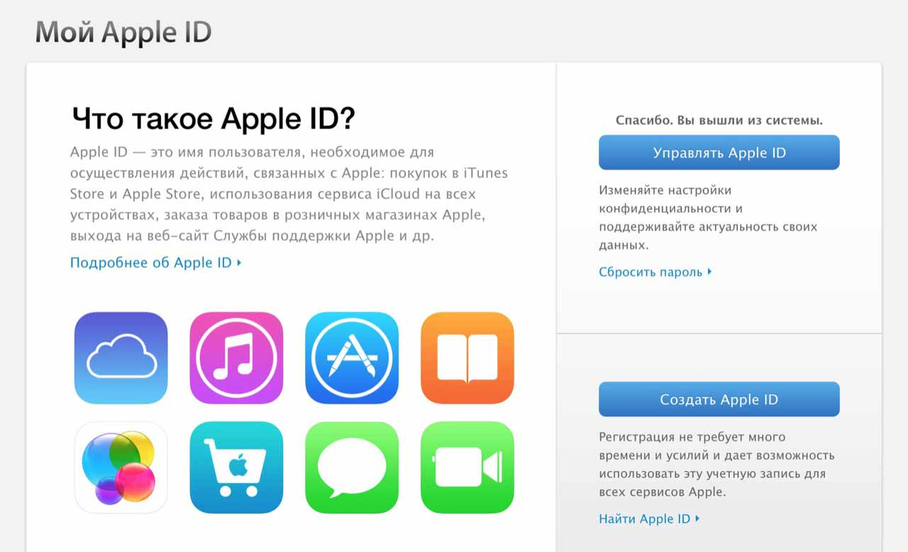 Авторизация на странице управления Apple ID