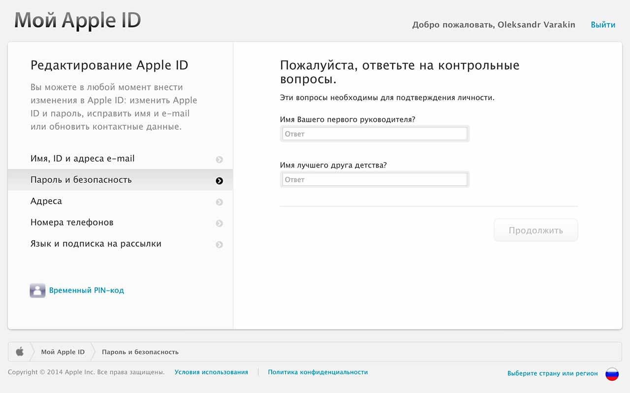 Параметры безопасности в Apple ID