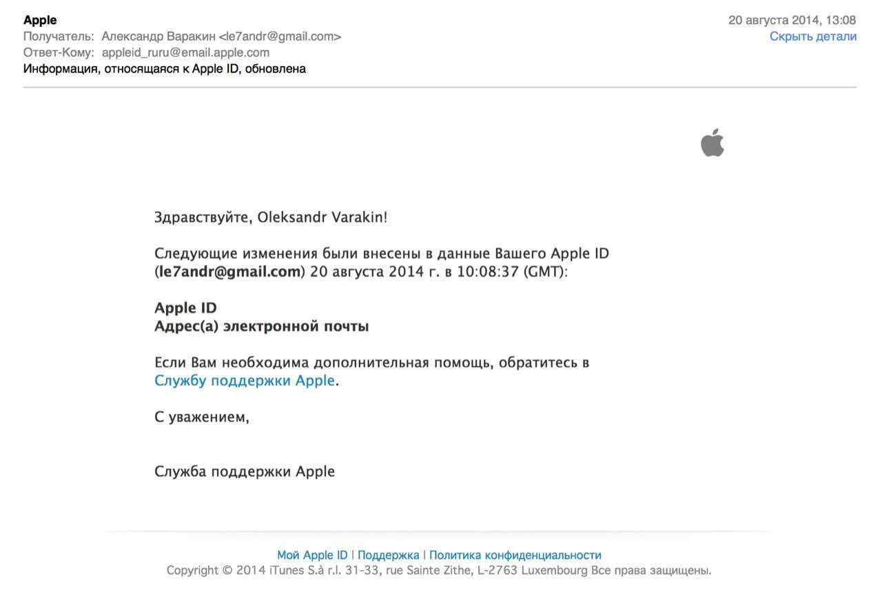 Информационное письмо о смене email