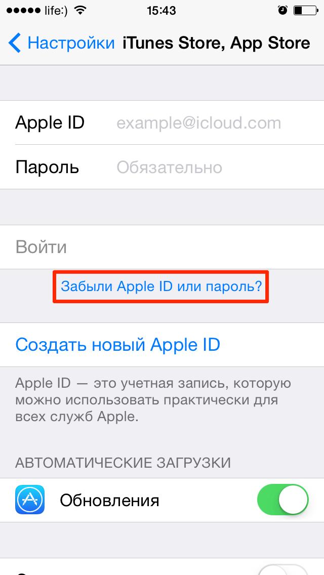 Настройки - iTunes Store, App Store - Забыли пароль?