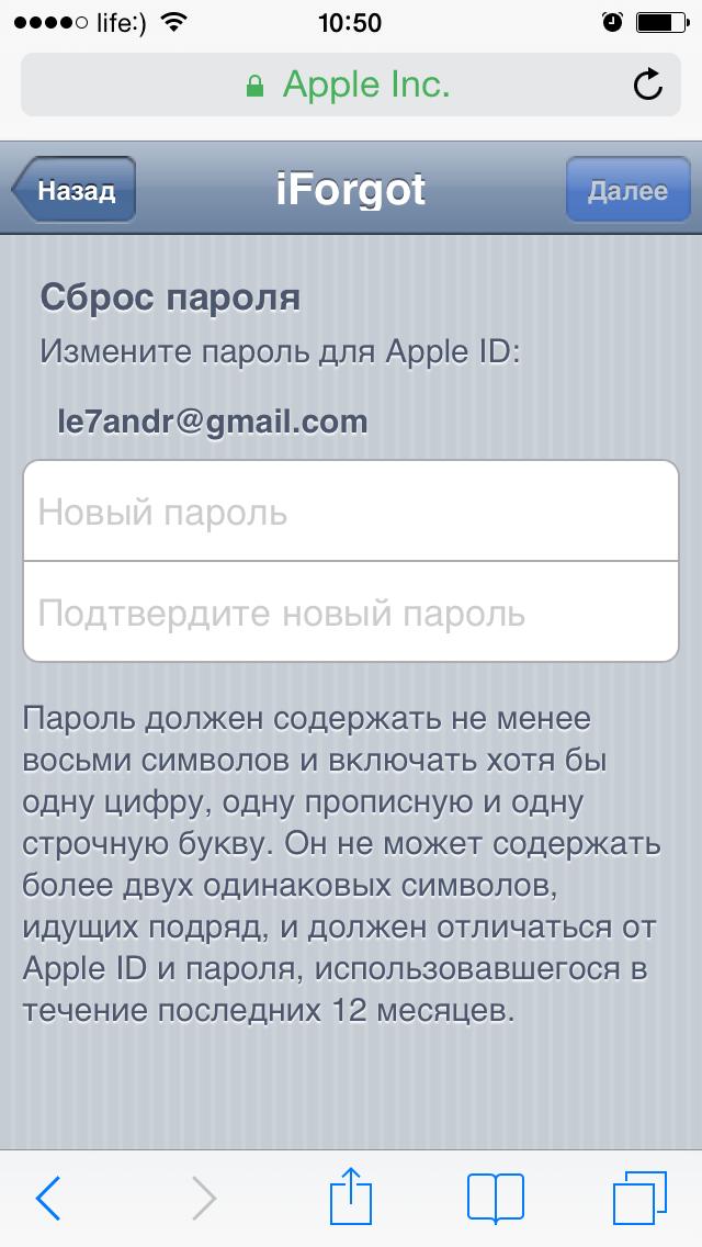 Введите новый пароль и подтвердите его