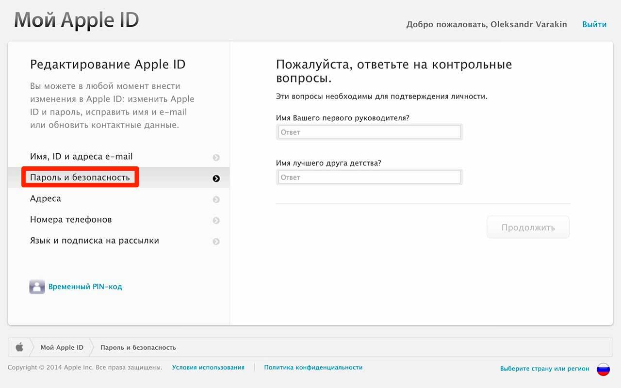 Раздел пароль и безопасность на странице управления Apple ID
