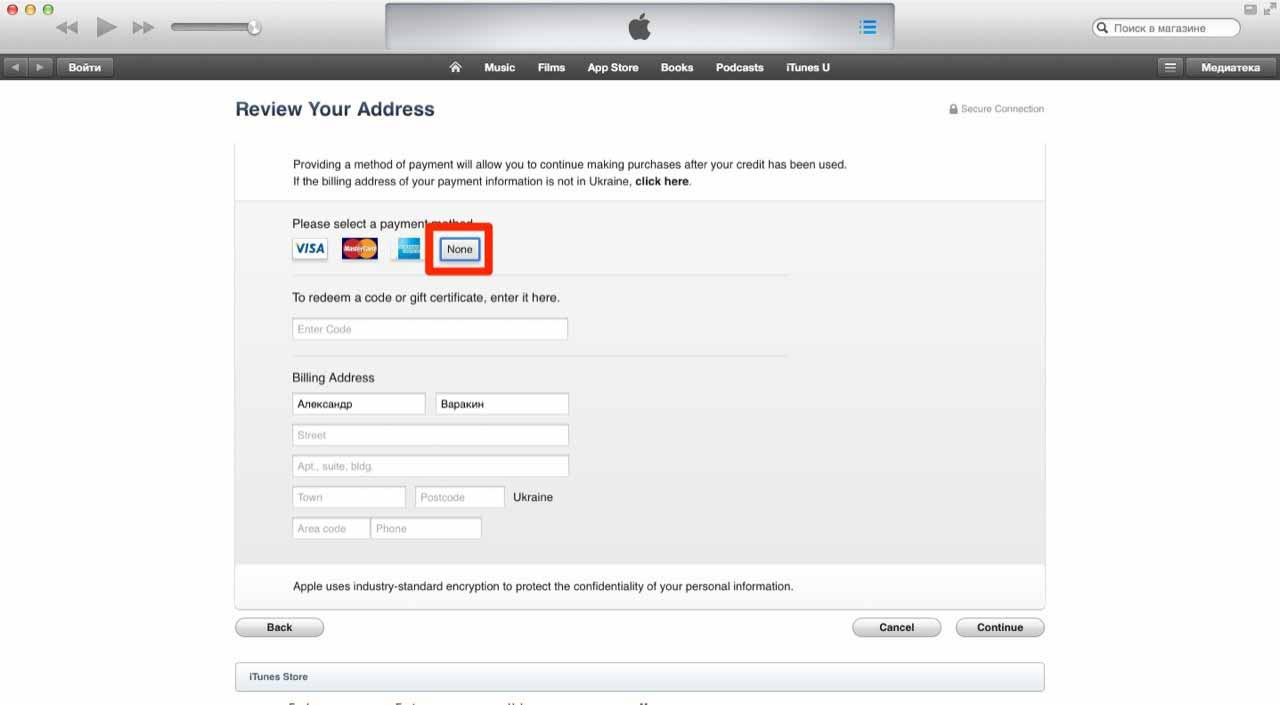 Страница с платежной информацией Apple ID в iTunes