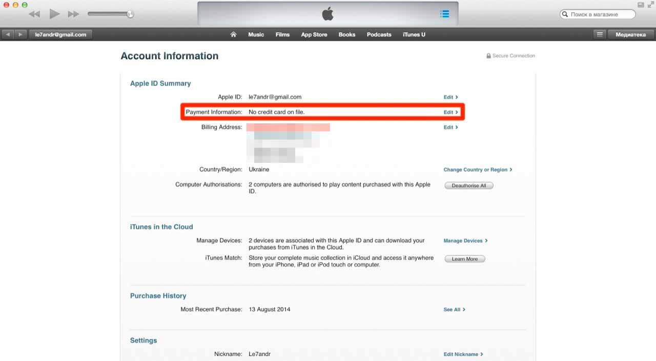 Изменение платежной информации в Apple ID
