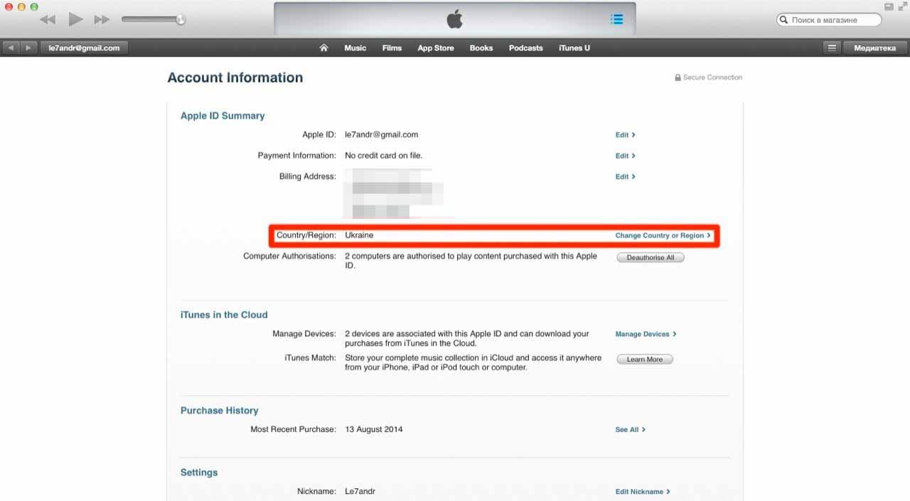 Изменение страны в Apple ID через iTunes
