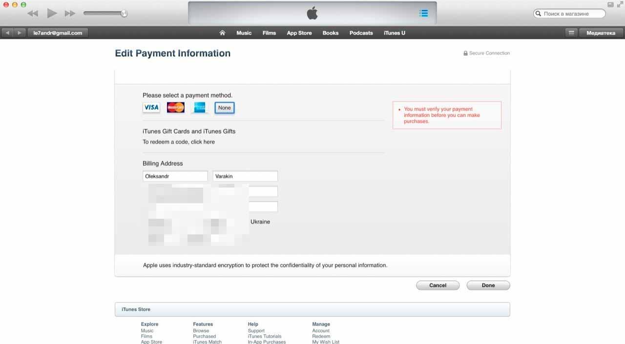 Выбор способа платежа и ввод адреса для выставления счета