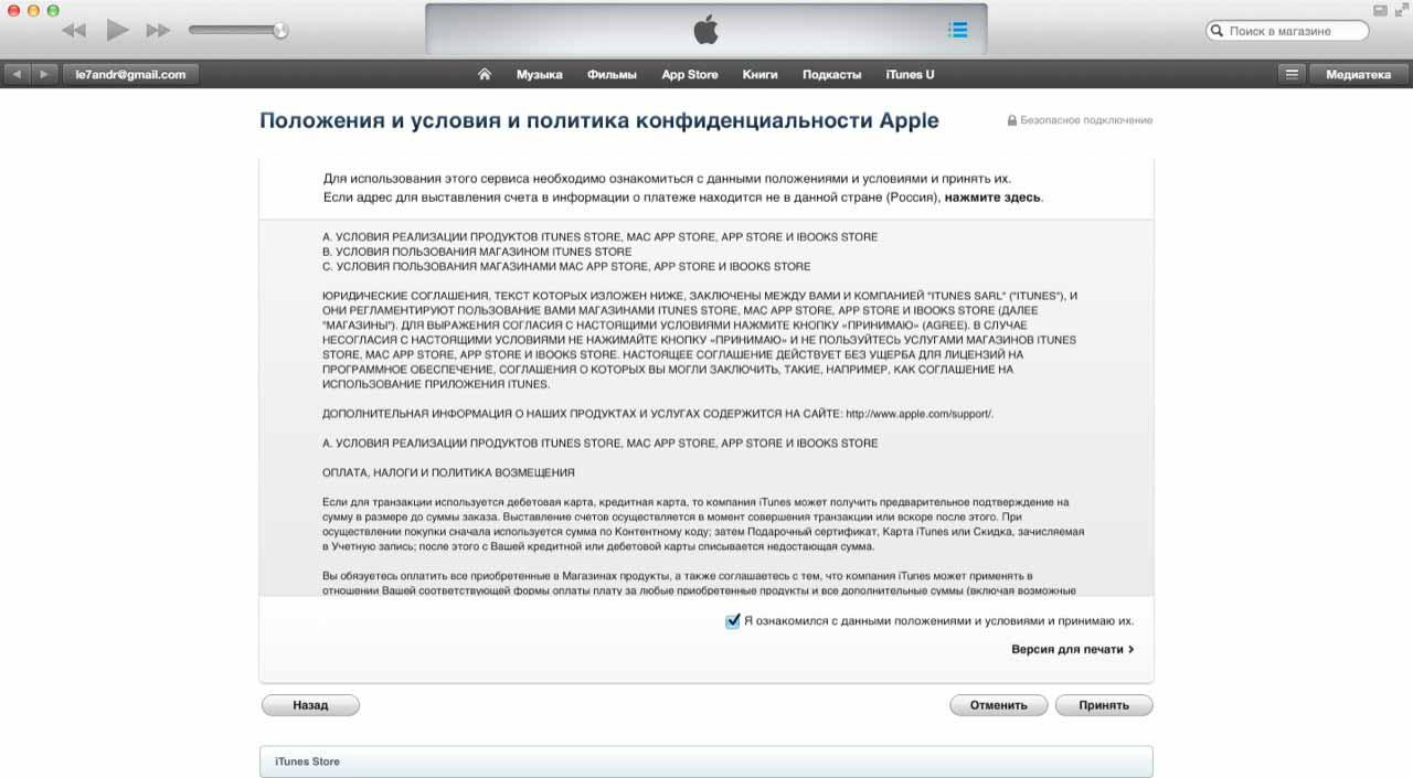 Положение о конфиденциальности Apple в iTunes