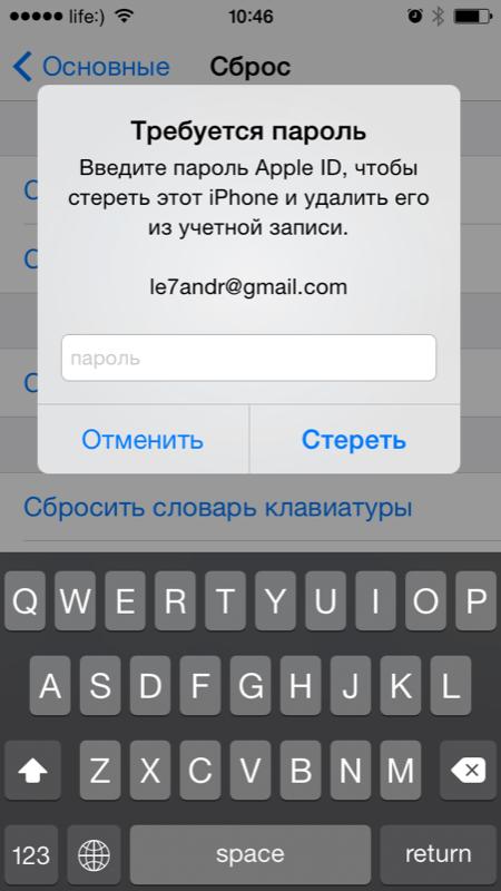 Для стирания данных необходимо ввести Apple ID и пароль