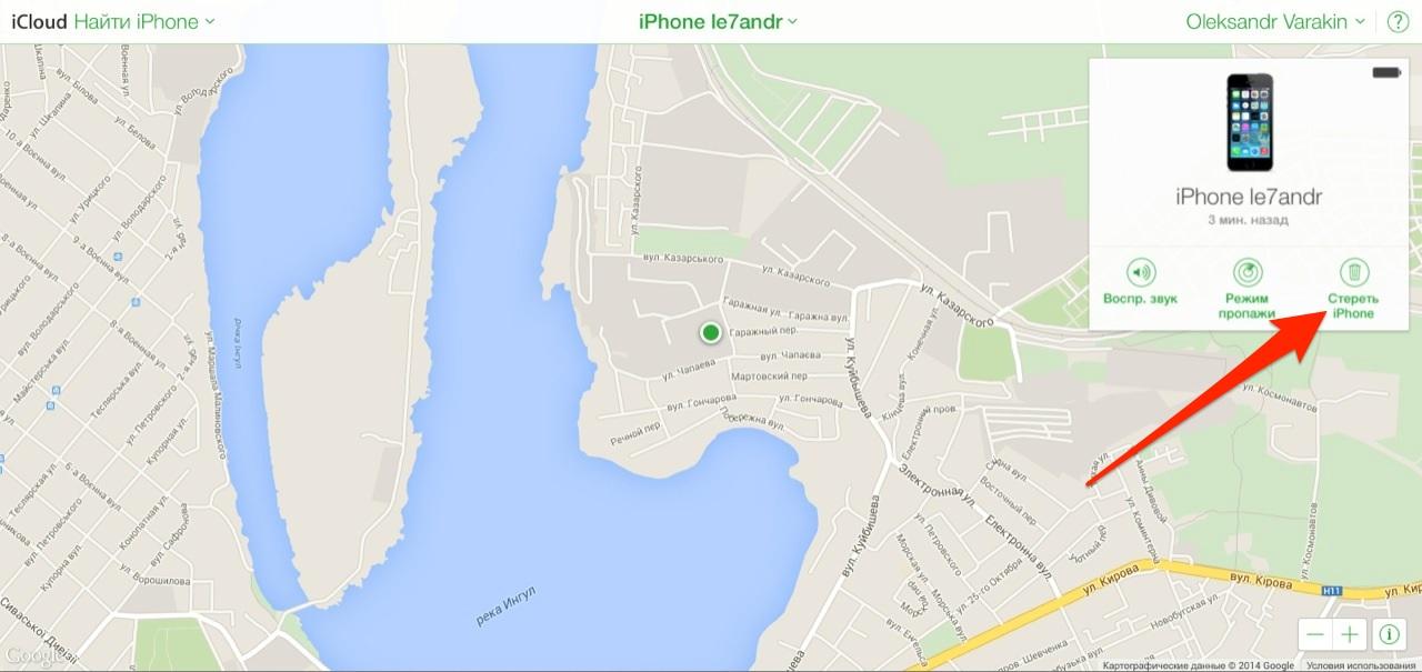 Запрос на стирание iPhone