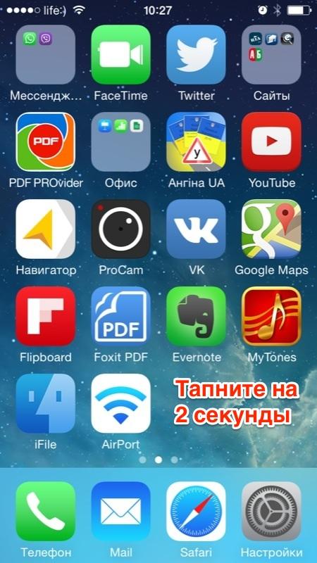 Экран удаления приложения с рабочего стола iPhone