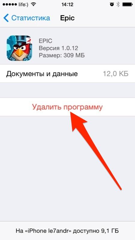 Приложение удалено из iPhone