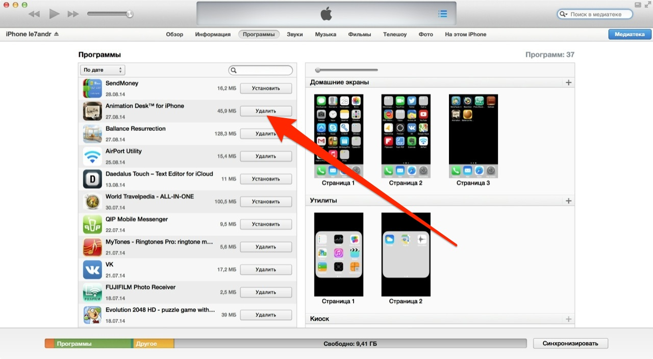 Удаление приложения из iPhone