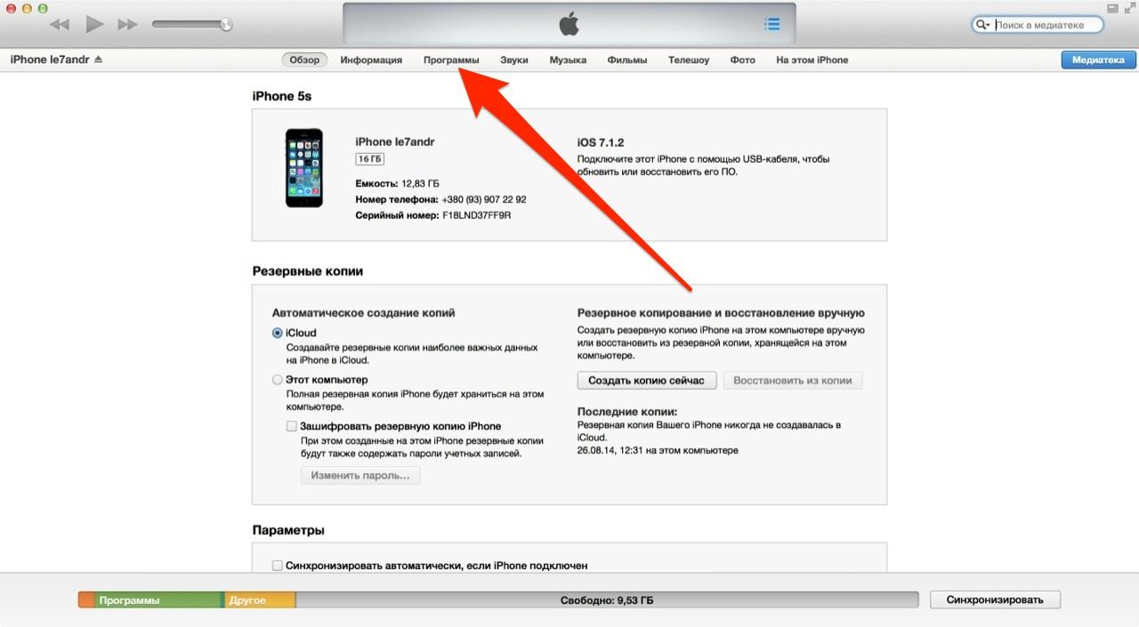 Вкладка Программы на iPhone в окне iTunes