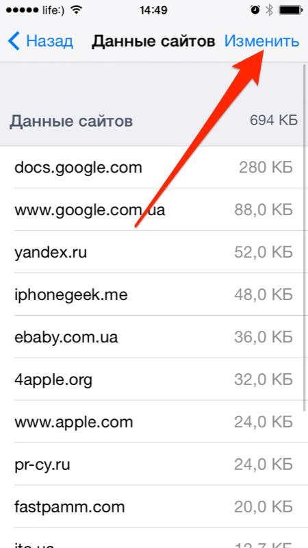 Как удалить отдельные файлы cookie в Safari на iPhone