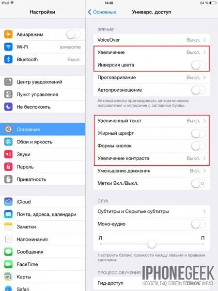 Как лучше использовать iOS-устройства людям с плохим зрением
